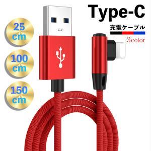 Type-c 充電ケーブル 急速充電 ケーブル 充電器 L字型 type-c USBケーブル 高耐久...