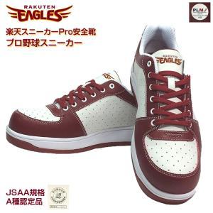 楽天イーグルス スニーカーPro 安全靴 22.5〜30.0...