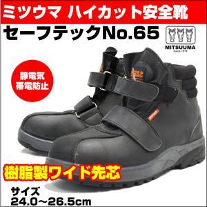 ミツウマ 静電気 帯電防止 機能付き ハイカット マジックテープ 安全靴 セーフテック No.65 サイズ 24.0〜26.5cm 色:黒