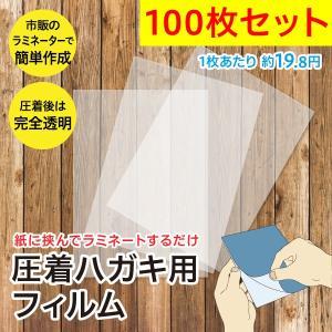 圧着ハガキ用フィルム(100枚セット)/ラミネーターで簡単に圧着はがきを自作可能/DMや請求書に最適|wtpkikaku