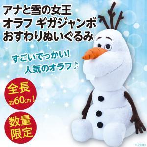 アナと雪の女王 オラフ ギガジャンボおすわりぬいぐるみ/全長約60cmの超BIGサイズ人形 アナ雪 新品|wtpkikaku
