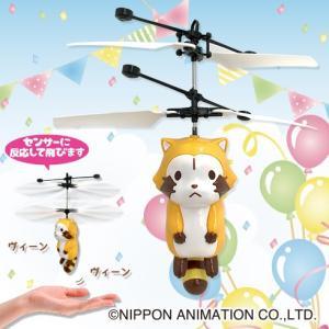 あらいぐまラスカルつまんでヘリ/ふわふわ飛ぶヘリコプター 新品|wtpkikaku