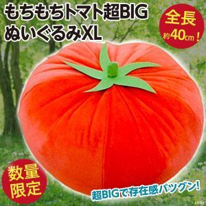 もちもちトマト超BIG ぬいぐるみXL/巨大とまと 全長約40cm とにかく大きい人形 新品 wtpkikaku