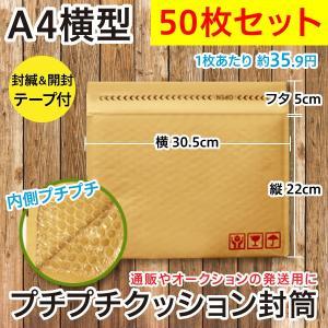 プチプチクッション封筒 A4サイズ横型/クラフト茶色・封緘テープ付き・開封テープ付き 50枚セット|wtpkikaku