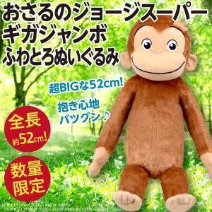 おさるのジョージ ギガジャンボぬいぐるみ/全長約50cmの超BIGサイズ人形 新品|wtpkikaku