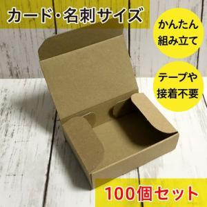 ダンボール箱(カード・名刺サイズ)/小物や名刺の収納・雑貨の包装に/組立簡単N式/100個セット|wtpkikaku