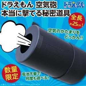 ドラえもん 空気砲 本当に撃てる秘密道具/全長25cm リアル 新品|wtpkikaku