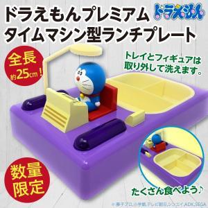 ドラえもん タイムマシン型プレミアムランチプレート/子ども用 ごはん 皿 新品|wtpkikaku