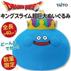 ドラゴンクエスト超BIGキングスライムぬいぐるみ L/ドラクエ でっかい人形 約40cm 新品|wtpkikaku