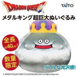 ドラゴンクエスト超BIGメタルキングぬいぐるみ L/ドラクエ リアル光沢 約40cm 新品|wtpkikaku