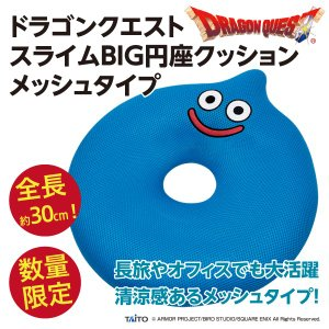 ドラゴンクエスト スライムBIG円座クッション/ドラクエ メッシュタイプ 約30cm 新品|wtpkikaku