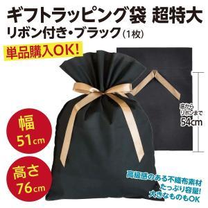 ギフトラッピング袋 超特大3L リボン付き 不織布 巾着タイプ/ブラック(1枚)HFK-RBL 単品購入OK|wtpkikaku