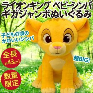 ライオンキング ベビーシンバ ギガジャンボぬいぐるみ/子どもの頃のシンバ 全長約43cm 新品|wtpkikaku
