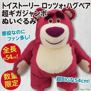 トイストーリー ロッツォ・ハグベア 超ギガジャンボぬいぐるみ/ピンク色のクマ 全長約52cm 新品 wtpkikaku