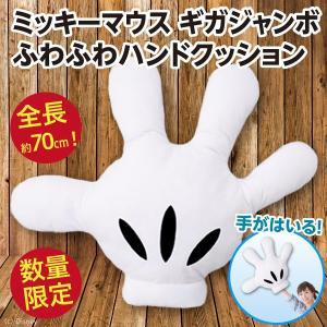 ミッキーマウス ギガジャンボハンドクッション/全長約70cmの超BIGサイズの手 新品|wtpkikaku