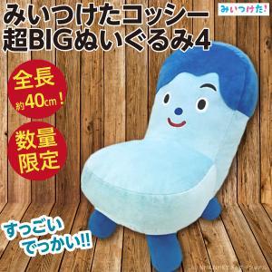 みいつけたコッシー超BIGぬいぐるみ2/全長約40cm 青いイスのコッシー 公式 新品|wtpkikaku