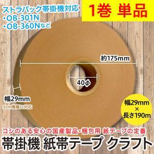 帯掛機 紙帯テープ クラフト 幅30mm×190m 紙テープ/OB-301N OB-360N対応 1巻単品|wtpkikaku