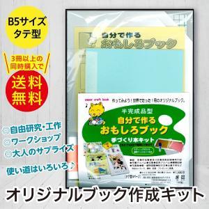 在庫一掃セール 手作り絵本キット 半完成品型 自分で作るおもしろブック(TYPE3 B5タテ)/自作のアルバム工作 製本キット/3冊以上で送料無料
