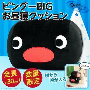 ピングーBIGお昼寝クッション Pingu/全長30cm 横から両手が入る 新品|wtpkikaku
