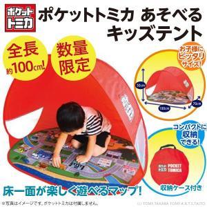 ポケットトミカ 大きなあそべるキッズテント/組立簡単 収納袋付き 子供用 新品|wtpkikaku