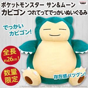 カビゴン つれてってでっかいぬいぐるみ/ポケットモンスター ポケモン サン&ムーン 全長約26cm 大きい 公式 新品 wtpkikaku