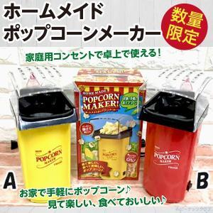 ホームメイド ポップコーンメーカー/家庭用 自動ポップコーンマシン 新品|wtpkikaku