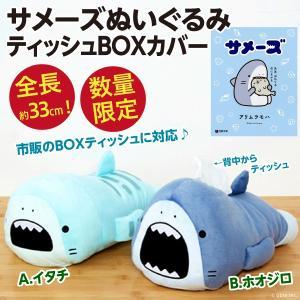 サメーズぬいぐるみ ティッシュBOXカバー/JAGGY ボックスティッシュカバー 雑貨 グッズ  新品|wtpkikaku