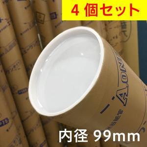紙管キャップ(内径99mm)4個セット/直径100mmの紙管に最適サイズ/ポスター・カレンダー等の発送・梱包用に|wtpkikaku