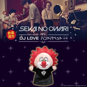 SEKAI NO OWARI DJ LOVE ハンドパペット/セカイノオワリ セカオワ 限定グッズ|wtpkikaku