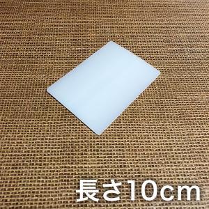 スキージー10cm プラスチック製/シール・カッティングシート貼りやシルクスクリーン印刷にも最適|wtpkikaku
