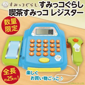 すみっコぐらし 喫茶すみっコ レジスターおもちゃ/お金セット バーコードリーダー 約25cm 新品|wtpkikaku