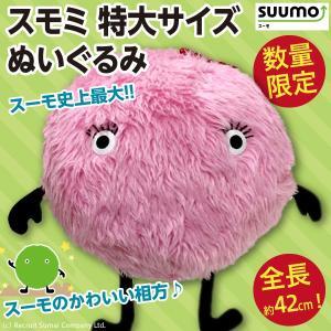 TVCMで子どもたちにも大人気のキャラクター「スーモ」シリーズからピンクのかわいい相方「スモミ」が超...