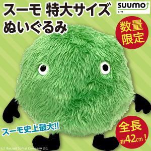 TVCMで子どもたちにも大人気のキャラクター「スーモ」が超超BIGなぬいぐるみで登場です!  不動産...