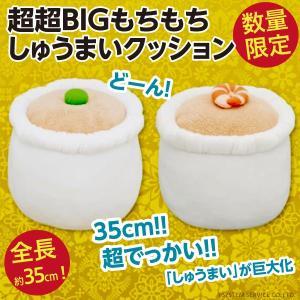 超超BIGもちもち しゅうまいクッション/中華 焼売 FANS巨大化シリーズ 全長約38cm とにかく大きい人形 新品|wtpkikaku