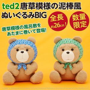 ted2 唐草模様の泥棒風ぬいぐるみBIG/全長26cm テッド大きい人形 新品|wtpkikaku