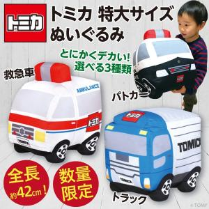 トミカ 特大サイズぬいぐるみ/はたらくクルマ 救急車・パトカー・トラック 新品|wtpkikaku