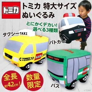 トミカ 特大サイズぬいぐるみ/はたらくクルマ タクシー・パトカー・バス 新品|wtpkikaku