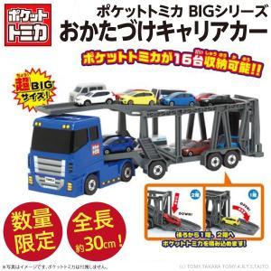 ポケットトミカ BIGシリーズ おかたづけキャリアカー/お片付けできるビッグキャリアカー車両 新品|wtpkikaku