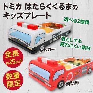 トミカ はたらくくるまのキッズプレート/選べるパトカー・消防車 皿 新品 wtpkikaku