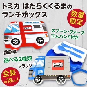 トミカ はたらくくるまのランチボックス/お弁当箱 選べるトラック・救急車 新品|wtpkikaku