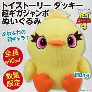 トイストーリー4 ダッキー 超ギガジャンボぬいぐるみ/黄色いトリさん 全長約40cm 新品|wtpkikaku