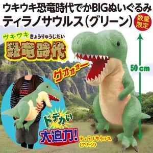 ウキウキ恐竜時代でかBIG ティラノサウルス(グリーン)/全長50cmの超大きな人形 新品 wtpkikaku
