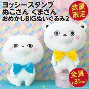YOSISTAMP ヨッシースタンプ ぬこさん くまさん おめかしBIGぬいぐるみ/全長35cmの大きい人形 新品|wtpkikaku