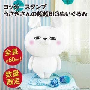 YOSISTAMP ヨッシースタンプ うさぎさんの超超BIGぬいぐるみ/全長60cmとにかく大きい人形