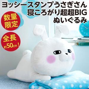 YOSISTAMP ヨッシースタンプうさぎさん 寝ころがり超超BIGぬいぐるみ/LINE 全長50cm 新品 wtpkikaku