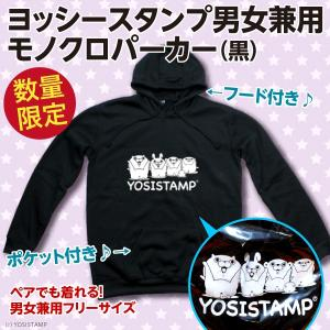 YOSISTAMP ヨッシースタンプ 男女兼用モノクロパーカー 黒 ブラック/LINE人気キャラ 新品 wtpkikaku