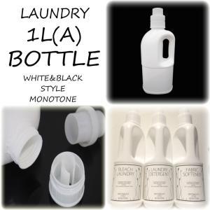 洗濯 洗剤 詰め替え ボトル 1L (1000ml)  Aタイプ [ 詰め替えボトル 詰め替え容器 白 ホワイト ボトル 洗剤 洗濯 ランドリー ]