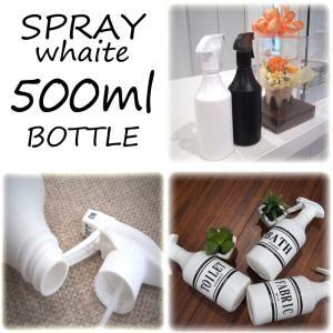 スプレー  詰め替え ボトル   ホワイト 500ml [詰め替え容器・白・ホワイト・ボトル・スプレー・消臭剤・除菌・洗剤・掃除・香り]