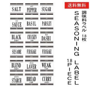 【 送料無料 】 調味料 ラベル モノトーン