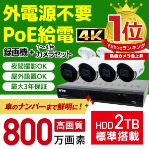 【3年保証+2TBHDD標準搭載 】防犯カメラ 4K 800万画素 PoE 屋外 1〜4台 録画機セット wtw